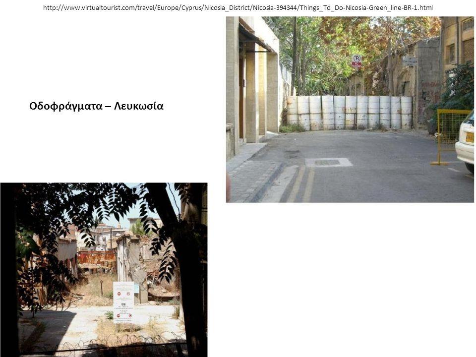http://www.virtualtourist.com/travel/Europe/Cyprus/Nicosia_District/Nicosia-394344/Things_To_Do-Nicosia-Green_line-BR-1.html Οδοφράγματα – Λευκωσία