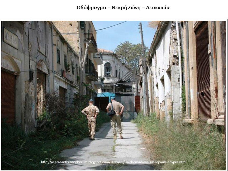 http://acerasanthropophorum.blogspot.com/2011/05/un-dromadaire-sur-lepaule-chypre.html Οδόφραγμα – Νεκρή Ζώνη – Λευκωσία
