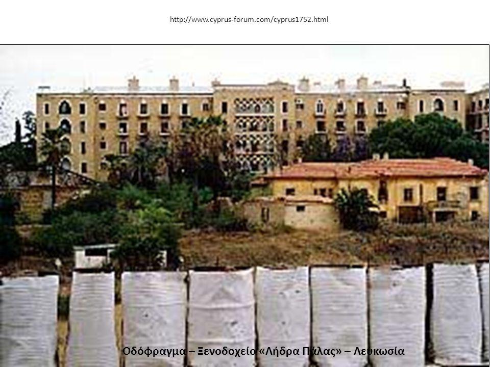 http://www.cyprus-forum.com/cyprus1752.html Οδόφραγμα – Ξενοδοχείο «Λήδρα Πάλας» – Λευκωσία