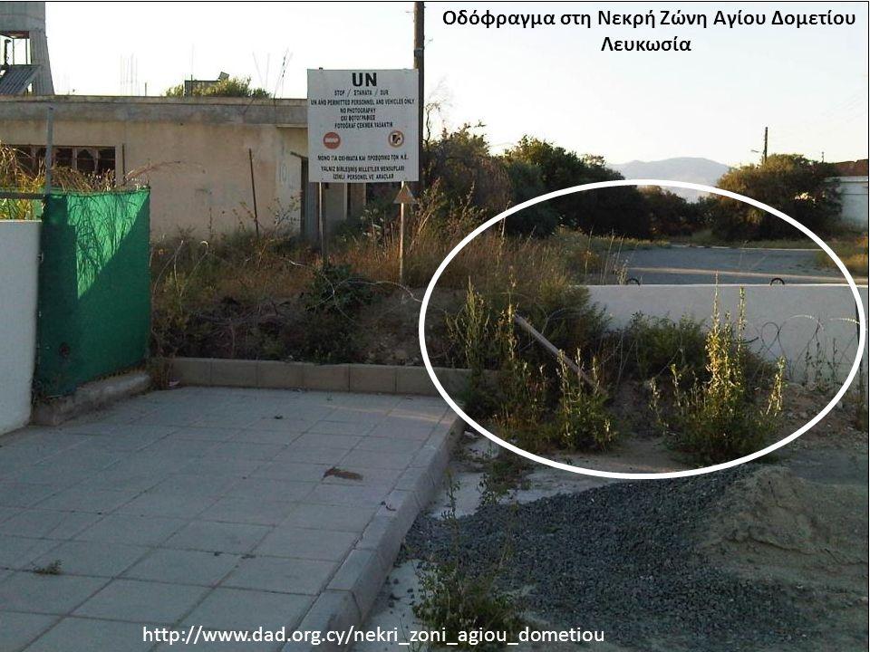 http://www.dad.org.cy/nekri_zoni_agiou_dometiou Οδόφραγμα στη Νεκρή Ζώνη Αγίου Δομετίου Λευκωσία