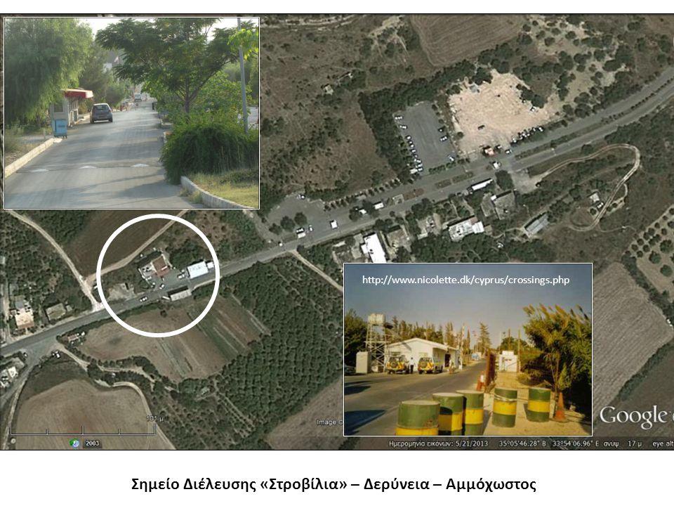 Σημείο Διέλευσης «Στροβίλια» – Δερύνεια – Αμμόχωστος http://www.nicolette.dk/cyprus/crossings.php