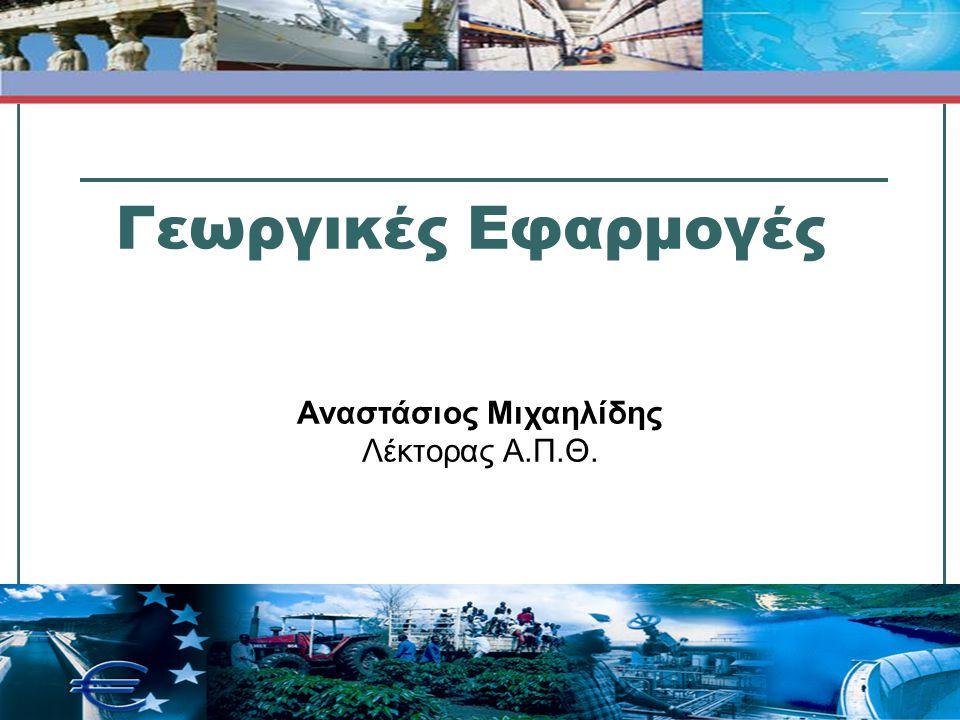 Αναστάσιος Μιχαηλίδης Λέκτορας Α.Π.Θ. Γεωργικές Εφαρμογές