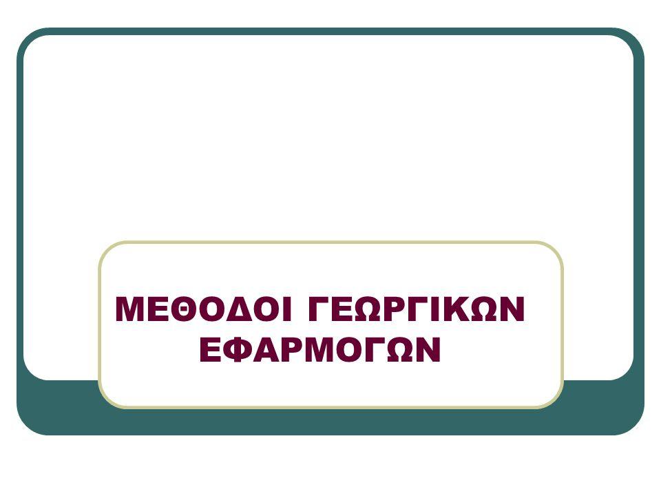 ΜΕΘΟΔΟΙ ΓΕΩΡΓΙΚΩΝ ΕΦΑΡΜΟΓΩΝ