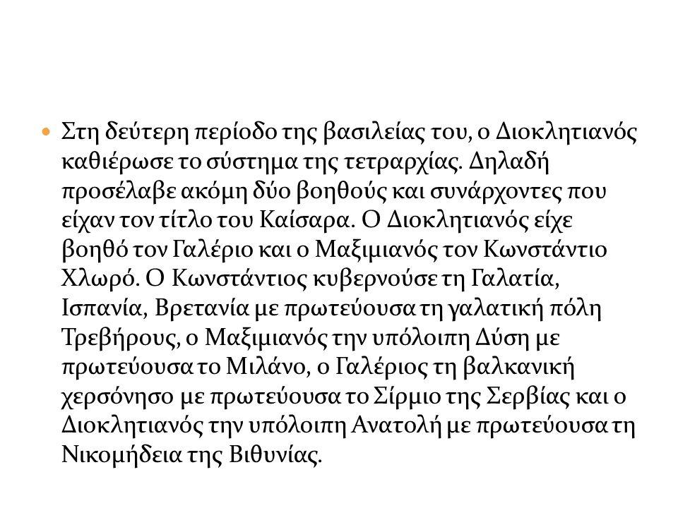 Στη δεύτερη περίοδο της βασιλείας του, ο Διοκλητιανός καθιέρωσε το σύστημα της τετραρχίας.