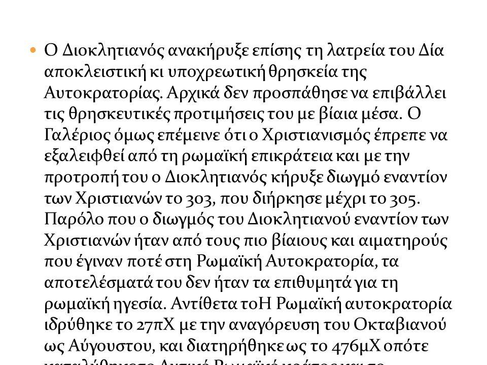 Ο Διοκλητιανός ανακήρυξε επίσης τη λατρεία του Δία αποκλειστική κι υποχρεωτική θρησκεία της Αυτοκρατορίας.