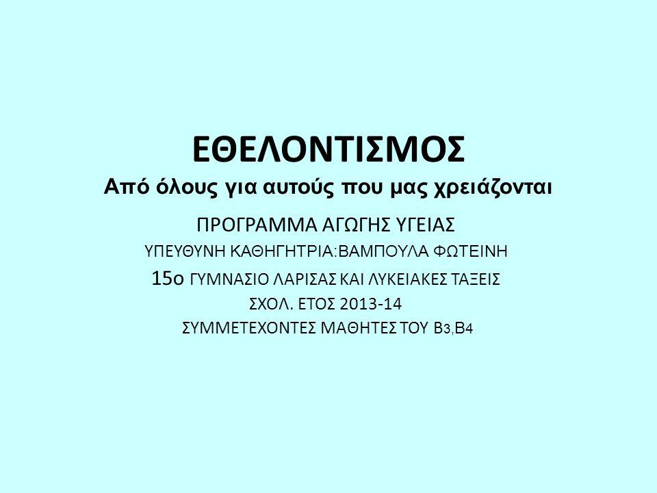 ΣΚΟΠΟΣ ΤΟΥ ΠΡΟΓΡΑΜΜΑΤΟΣ Να κατανοήσουν οι μαθητές την έννοια του εθελοντισμού, να γνωρίσουν εθελοντικές οργανώσεις που δραστηριοποιούνται στην Ελλάδα ΠΑΙΔΑΓΩΓΙΚΟΙ ΣΤΟΧΟΙ Να αναπτύξουν οι μαθητές την δημιουργικότητά τους την αυτενέργεια την συλλογικότητα και να καλλιεργήσουν τα ανθρωπιστικά αισθήματα