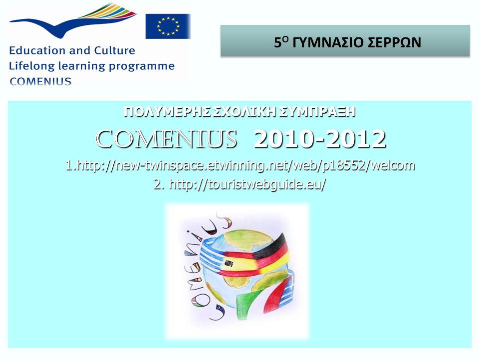 ΠΟΛΥΜΕΡΗΣ ΣΧΟΛΙΚΗ ΣΥΜΠΡΑΞΗ COMENIUS 2010-2012 1.http://new-twinspace.etwinning.net/web/p18552/welcom 2. http://touristwebguide.eu/ 5 Ο ΓΥΜΝΑΣΙΟ ΣΕΡΡΩΝ