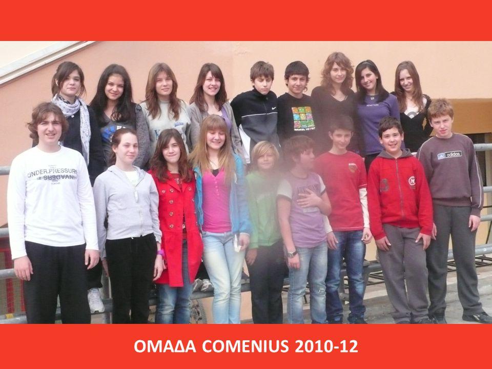 ΟΜΑΔΑ COMENIUS 2010-12