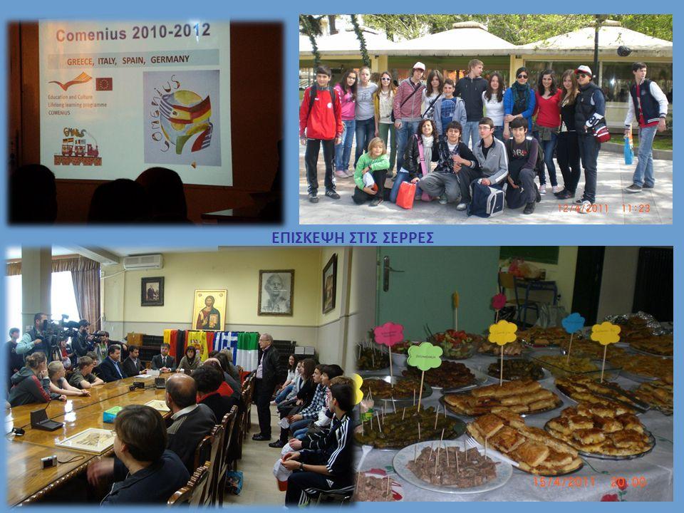 Το σχολείο μας φιλοξένησε τους μαθητές των παραπάνω σχολείων τον Απρίλιο του 2011.