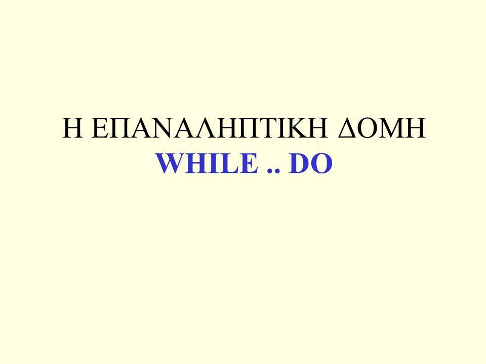 PROGRAM Pinakas_Embadon 'Εισαγωγή σταθεράς τιμής του π' p := 3.14159; 'Επεξεργασία δεδομένων' Writeln Ακτίνα, Εμβαδόν ; FOR R:=1 TO 5 DO Begin E := p*R*R; Writeln R, E; end; END.