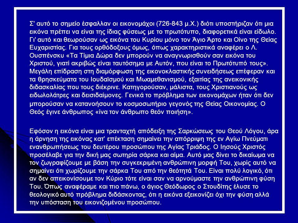 ΘΕΜΑ 2 ΚΥΡΙΑΚΗ ΤΗΣ ΟΡΘΟΔΟΞΙΑΣ Με την ονομασία Κυριακή της Ορθοδοξίας φέρεται από τους χρόνους της εικονομαχίας στο Βυζαντινή Αυτοκρατορία η πρώτη Κυριακή της Μεγάλης Τεσσαρακοστής και που πρωτοκαθιερώθηκε από τα μέσα του 9ου αιώνα.