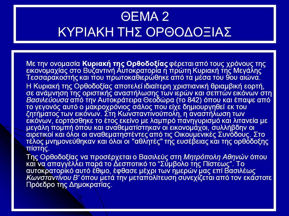 ΘΕΜΑ 2 ΚΥΡΙΑΚΗ ΤΗΣ ΟΡΘΟΔΟΞΙΑΣ Με την ονομασία Κυριακή της Ορθοδοξίας φέρεται από τους χρόνους της εικονομαχίας στο Βυζαντινή Αυτοκρατορία η πρώτη Κυρι