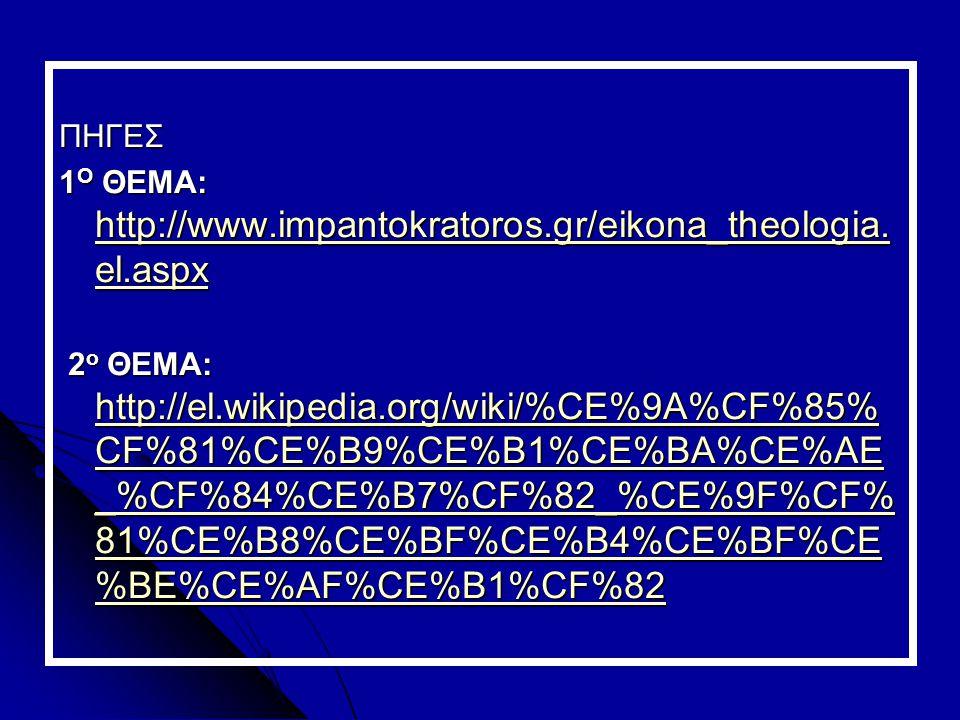 ΠΗΓΕΣ 1 Ο ΘΕΜΑ: http://www.impantokratoros.gr/eikona_theologia. el.aspx http://www.impantokratoros.gr/eikona_theologia. el.aspx http://www.impantokrat