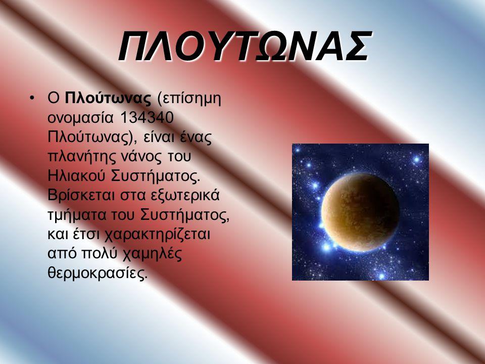 ΠΛΟΥΤΩΝΑΣ Ο Πλούτωνας (επίσημη ονομασία 134340 Πλούτωνας), είναι ένας πλανήτης νάνος του Ηλιακού Συστήματος.