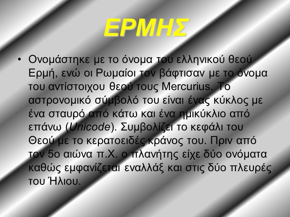 ΕΡΜΗΣ Ονομάστηκε με το όνομα του ελληνικού θεού Ερμή, ενώ οι Ρωμαίοι τον βάφτισαν με το όνομα του αντίστοιχου θεού τους Mercurius.