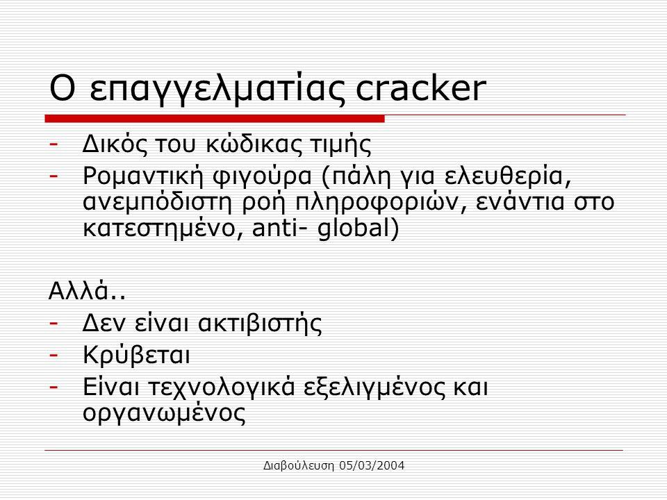 Διαβούλευση 05/03/2004 Ο επαγγελματίας cracker -Δικός του κώδικας τιμής -Ρομαντική φιγούρα (πάλη για ελευθερία, ανεμπόδιστη ροή πληροφοριών, ενάντια σ