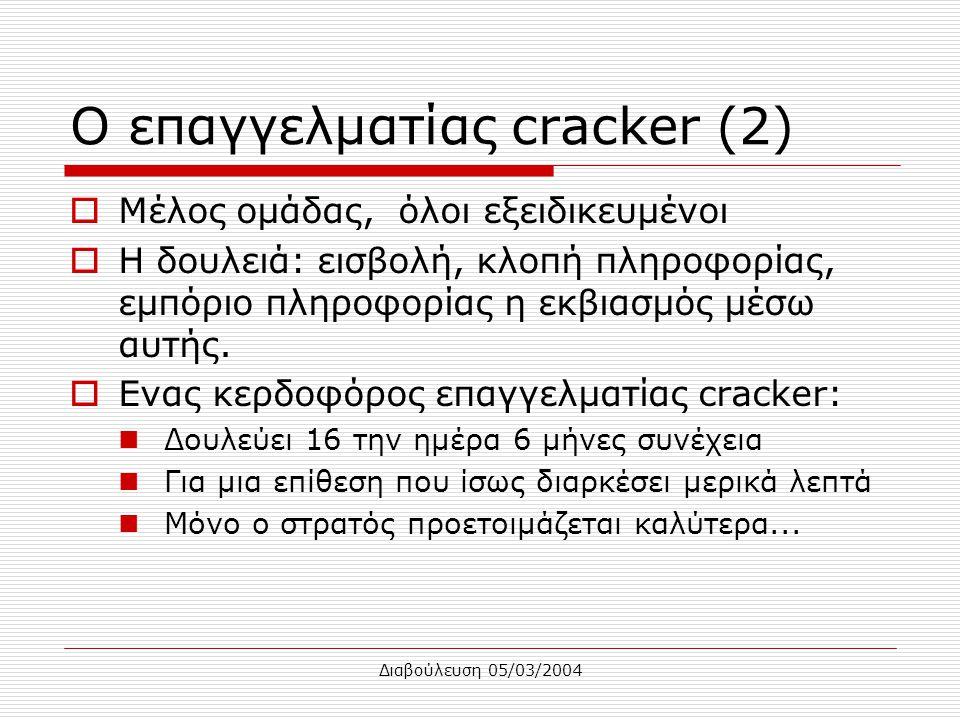 Διαβούλευση 05/03/2004 Ο επαγγελματίας cracker (2)  Μέλος ομάδας, όλοι εξειδικευμένοι  Η δουλειά: εισβολή, κλοπή πληροφορίας, εμπόριο πληροφορίας η