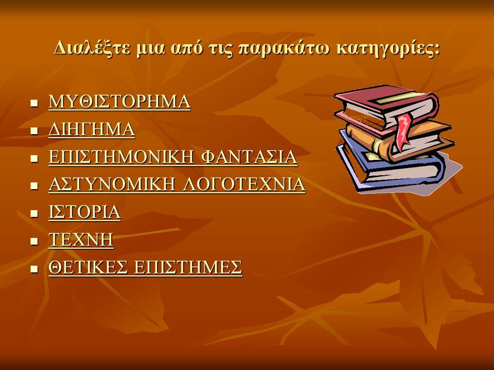ΙΠΠΟΚΡΑΤΟΥΣ 5 - ΑΘΗΝΑ Τηλ. 010 6822059 email gnosi@forthnet.gr Βιβλιοπωλείο