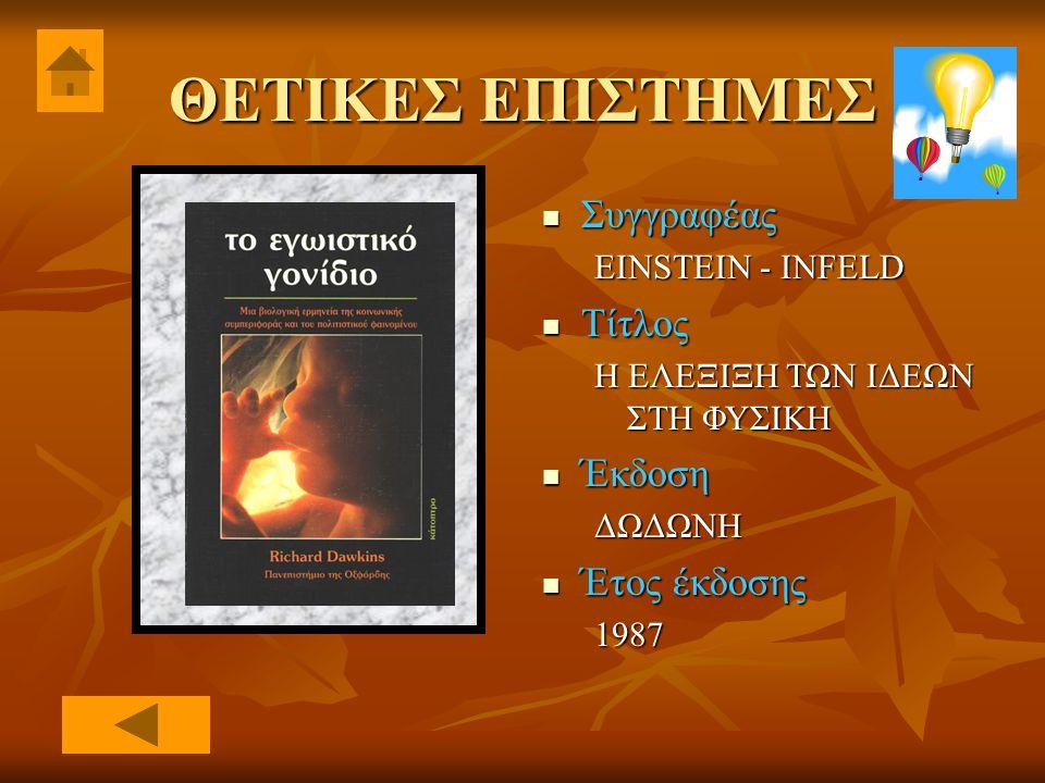 ΘΕΤΙΚΕΣ ΕΠΙΣΤΗΜΕΣ Συγγραφέας Συγγραφέας EINSTEIN - INFELD Τίτλος Τίτλος Η ΕΛΕΞΙΞΗ ΤΩΝ ΙΔΕΩΝ ΣΤΗ ΦΥΣΙΚΗ Έκδοση ΈκδοσηΔΩΔΩΝΗ Έτος έκδοσης Έτος έκδοσης19