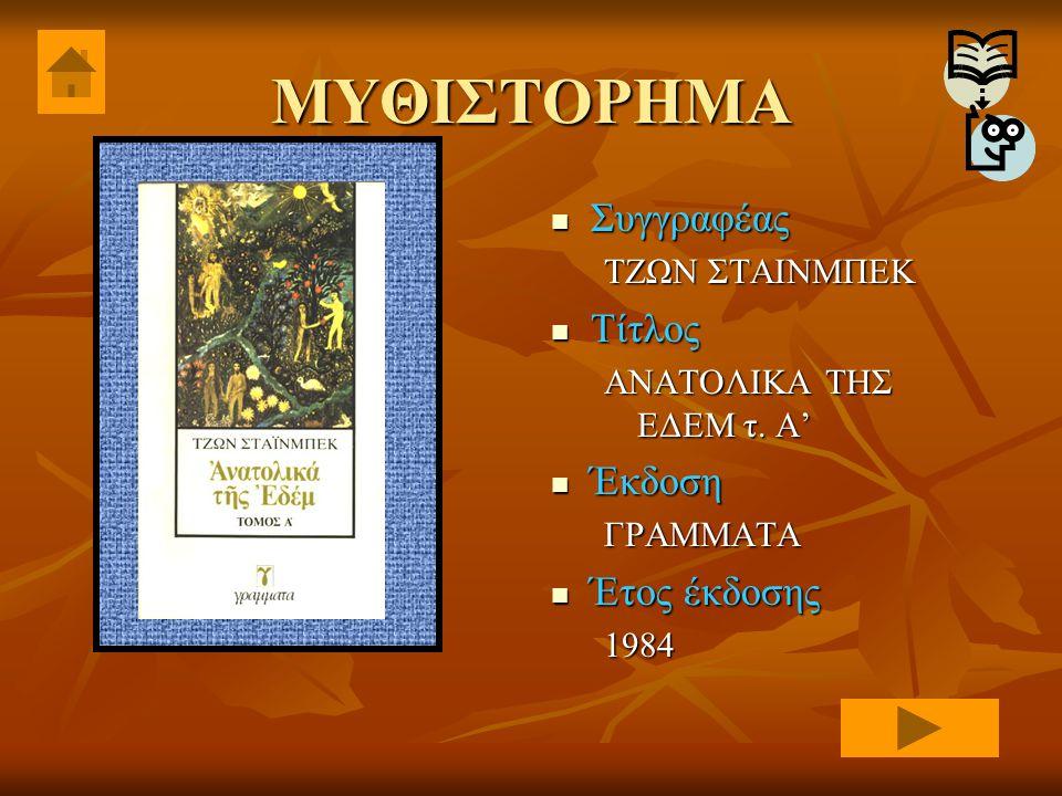 ΑΣΤΥΝΟΜΙΚΗ ΛΟΓΟΤΕΧΝΙΑ Συγγραφέας Συγγραφέας AGATHA CRISTI Τίτλος Τίτλος ΕΓΚΛΗΜΑ ΤΑ ΧΡΙΣΤΟΥΓΕΝΝΑ Έκδοση Έκδοση ΝΕΑ ΣΥΝΟΡΑ Έτος έκδοσης Έτος έκδοσης 1984