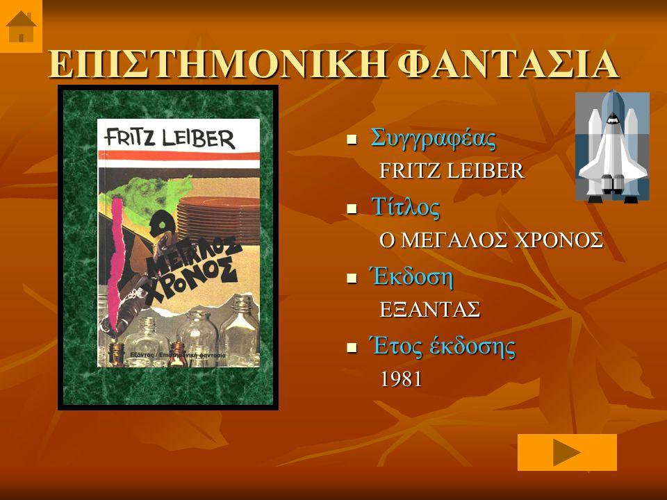 ΕΠΙΣΤΗΜΟΝΙΚΗ ΦΑΝΤΑΣΙΑ Συγγραφέας Συγγραφέας FRITZ LEIBER Τίτλος Τίτλος Ο ΜΕΓΑΛΟΣ ΧΡΟΝΟΣ Έκδοση Έκδοση ΕΞΑΝΤΑΣ Έτος έκδοσης Έτος έκδοσης 1981