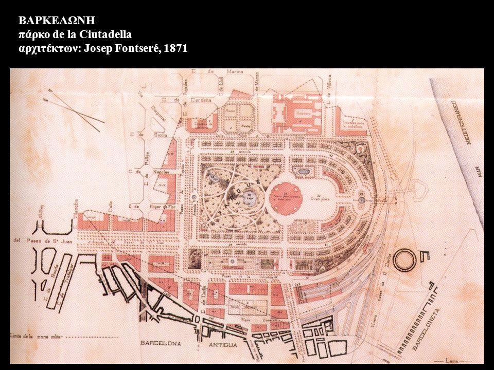 BAPKEΛΩNH πάρκο de la Ciutadella αρχιτέκτων: Josep Fontseré, 1871