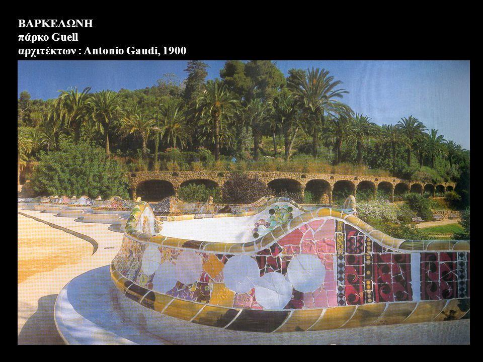 BAPKEΛΩNH πάρκο Guell αρχιτέκτων : Antonio Gaudi, 1900