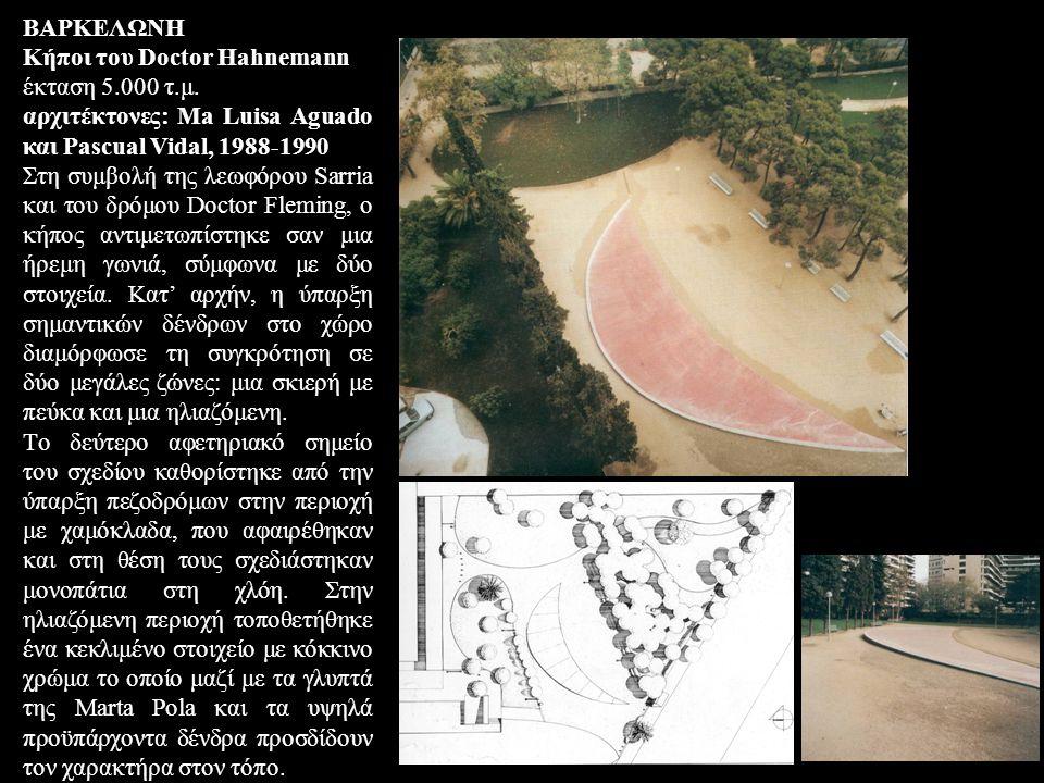BAPKEΛΩNH Kήποι του Doctor Hahnemann έκταση 5.000 τ.μ.
