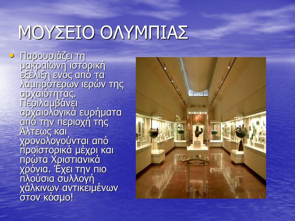 ΜΟΥΣΕΙΟ ΟΛΥΜΠΙΑΣ Παρουσιάζει τη μακραίωνη ιστορική εξέλιξη ενός από τα λαμπρότερων ιερών της αρχαιότητας.