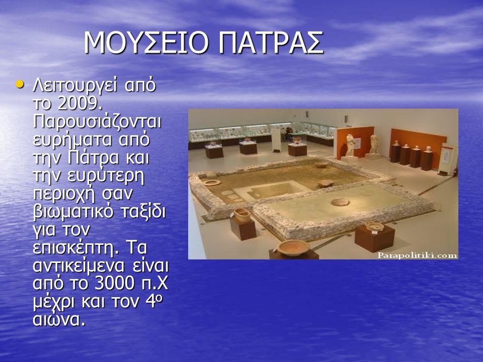 ΜΟΥΣΕΙΟ ΠΑΤΡΑΣ Λειτουργεί από το 2009.
