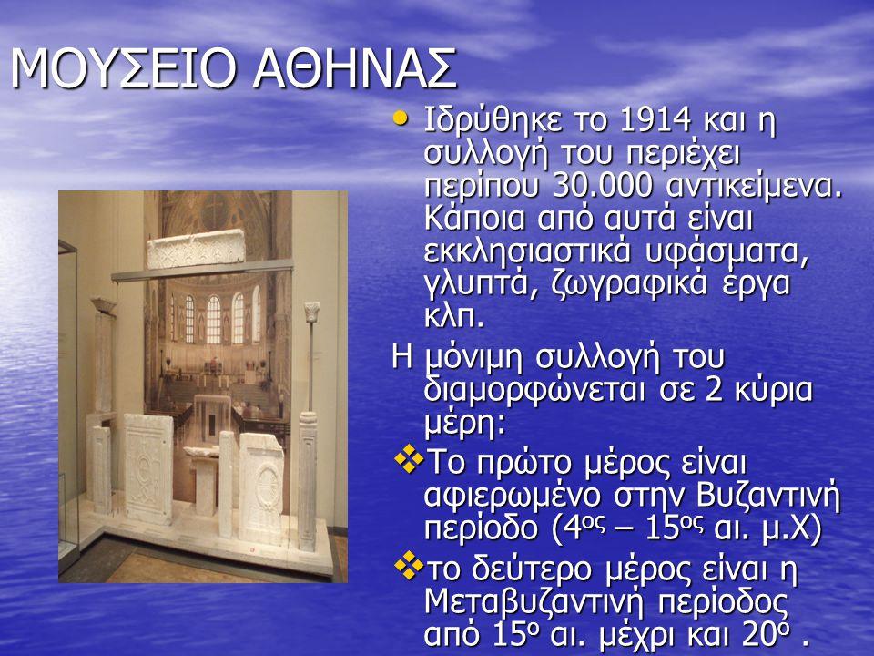 ΜΟΥΣΕΙΟ ΑΘΗΝΑΣ Ιδρύθηκε το 1914 και η συλλογή του περιέχει περίπου 30.000 αντικείμενα.