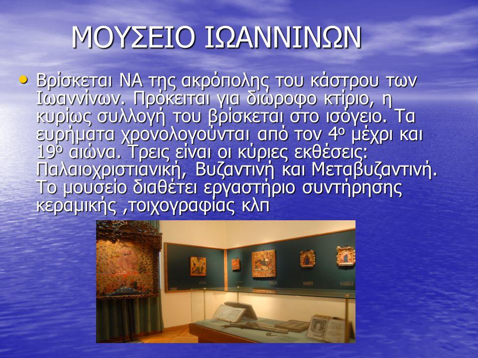 ΜΟΥΣΕΙΟ ΙΩΑΝΝΙΝΩΝ Βρίσκεται ΝΑ της ακρόπολης του κάστρου των Ιωαννίνων.