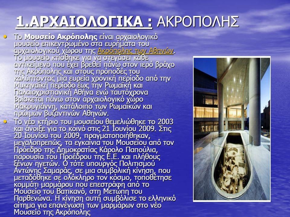 Το Μουσείο Ακρόπολης είναι αρχαιολογικό μουσείο επικεντρωμένο στα ευρήματα του αρχαιολογικού χώρου της Ακρόπολης των Αθηνών.
