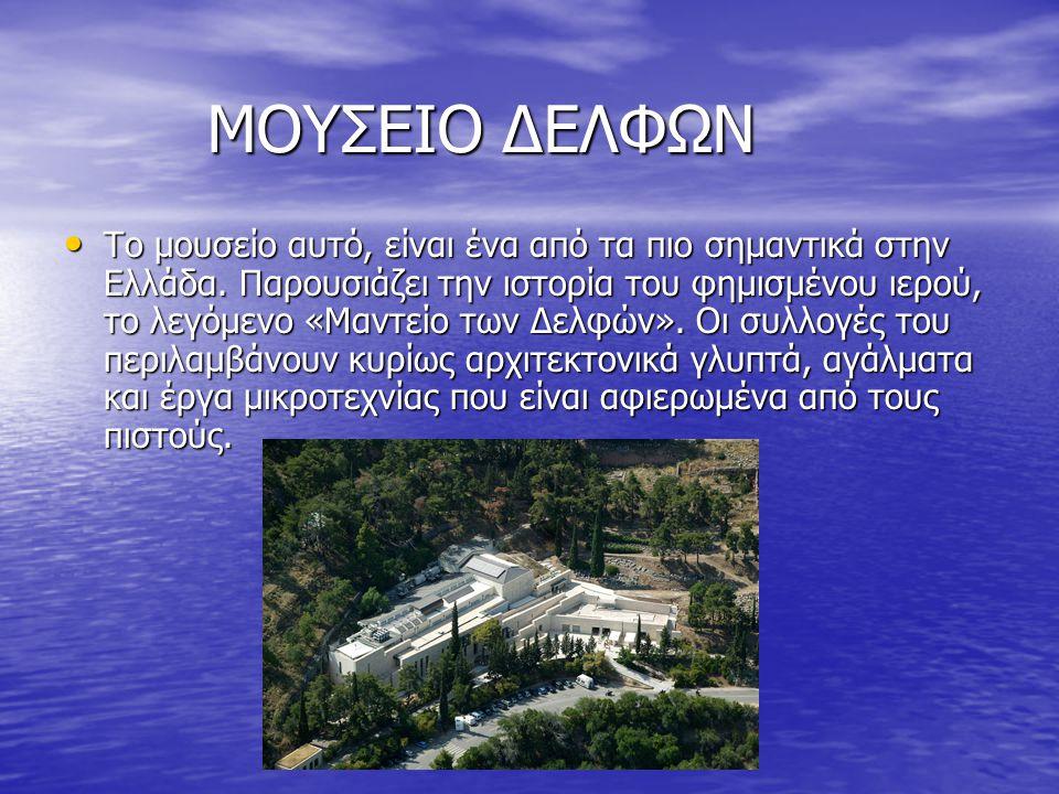 ΜΟΥΣΕΙΟ ΔΕΛΦΩΝ Το μουσείο αυτό, είναι ένα από τα πιο σημαντικά στην Ελλάδα.