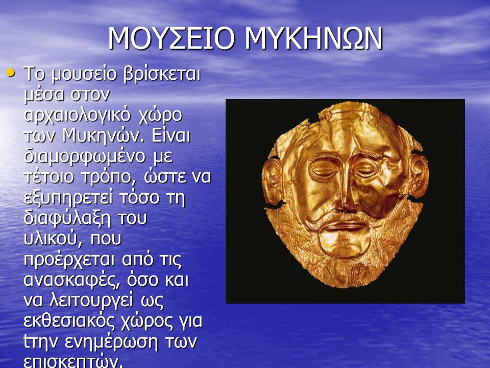 ΜΟΥΣΕΙΟ ΜΥΚΗΝΩΝ Το μουσείο βρίσκεται μέσα στον αρχαιολογικό χώρο των Μυκηνών.