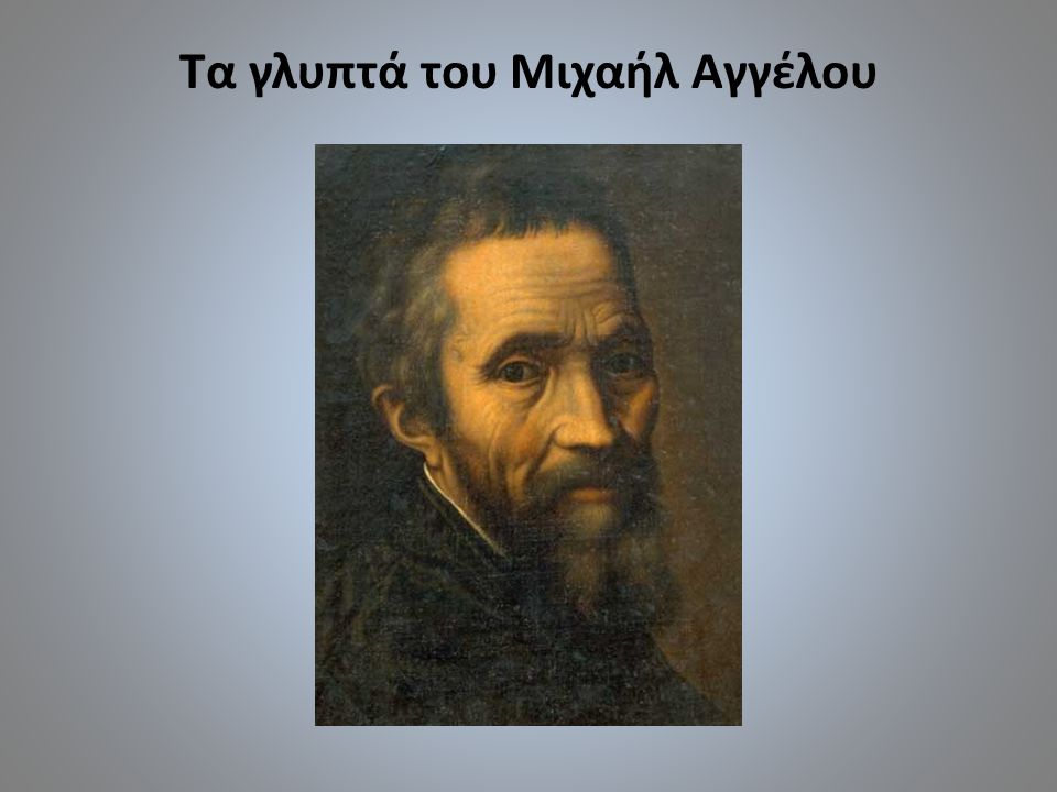Ο Βάκχος Ένα από τα πρώτα γλυπτά του Μικελάντζελο.