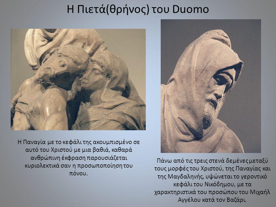 Η Παναγία με το κεφάλι της ακουμπισμένο σε αυτό του Χριστού με μια βαθιά, καθαρά ανθρώπινη έκφραση παρουσιάζεται κυριολεκτικά σαν η προσωποποίηση του