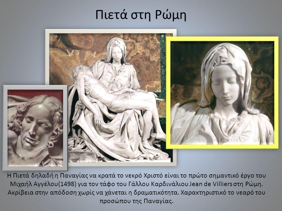 Πιετά στη Ρώμη Η Πιετά δηλαδή η Παναγίας να κρατά το νεκρό Χριστό είναι το πρώτο σημαντικό έργο του Μιχαήλ Αγγέλου(1498) για τον τάφο του Γάλλου Καρδι