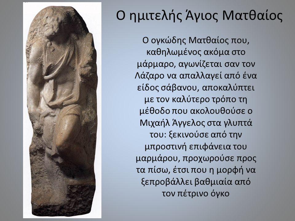 Οι σκλάβοι Οι δυο σκλάβοι αποτελούσαν αρχικά μέρος του σχεδίου για τη δημιουργία του ταφικού μνημείου του πάπα Ιούλιου μαζί με το άγαλμα του Μωυσή, στον Άγιο Πέτρο της Ρώμης.