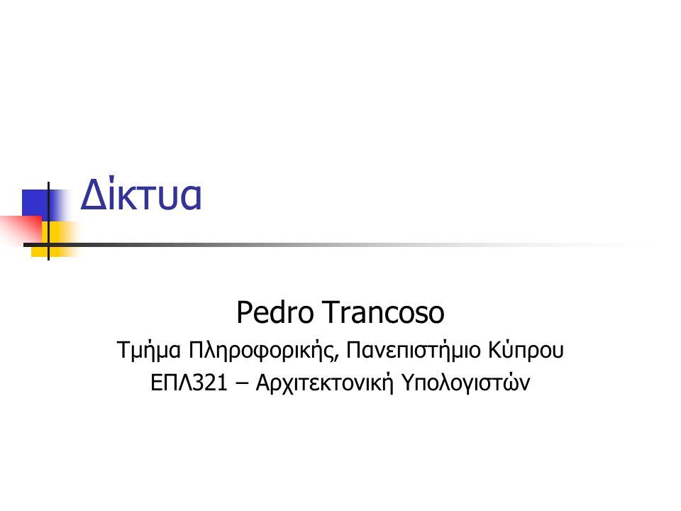 Δίκτυα Pedro Trancoso Τμήμα Πληροφορικής, Πανεπιστήμιο Κύπρου ΕΠΛ321 – Αρχιτεκτονική Υπολογιστών