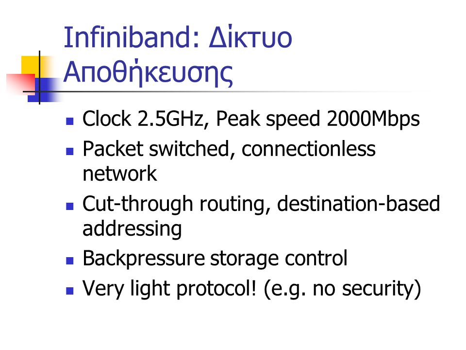 Infiniband: Δίκτυο Αποθήκευσης Clock 2.5GHz, Peak speed 2000Mbps Packet switched, connectionless network Cut-through routing, destination-based addressing Backpressure storage control Very light protocol.