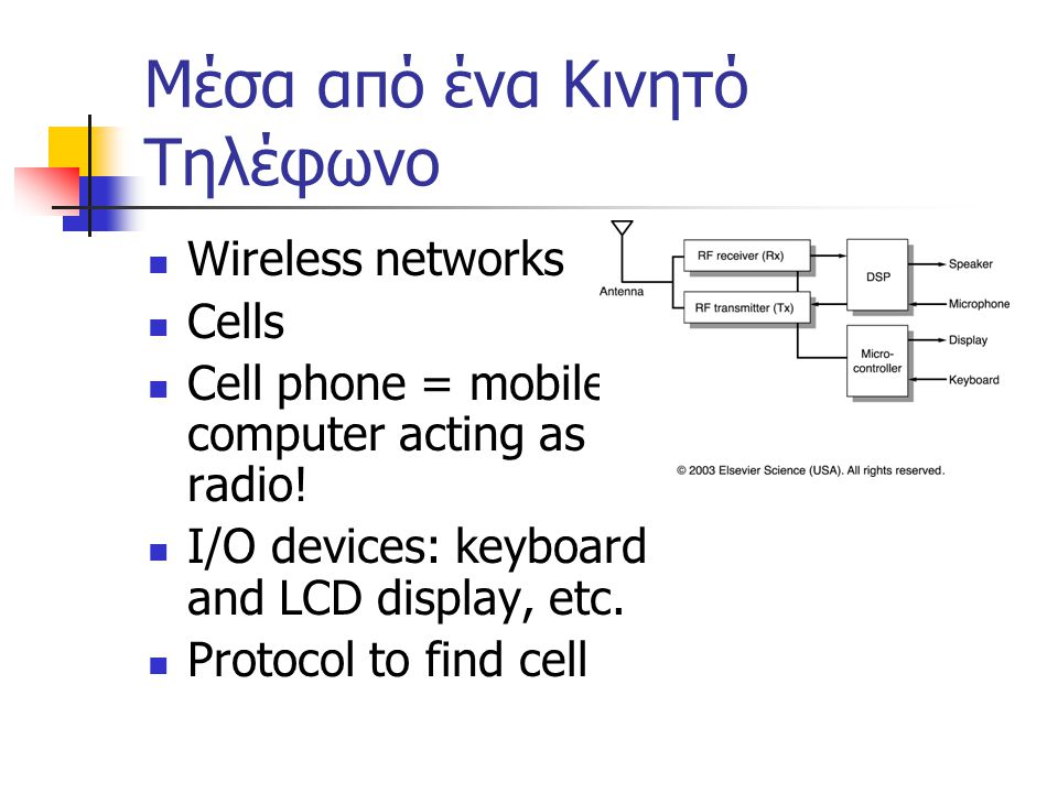 Μέσα από ένα Κινητό Τηλέφωνο Wireless networks Cells Cell phone = mobile computer acting as a radio.