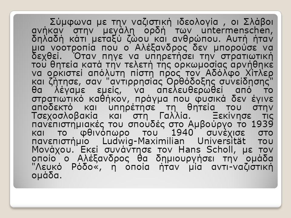 Σύμφωνα με την ναζιστική ιδεολογία, οι Σλάβοι ανήκαν στην μεγάλη ορδή των untermenschen, δηλαδή κάτι μεταξύ ζώου και ανθρώπου.