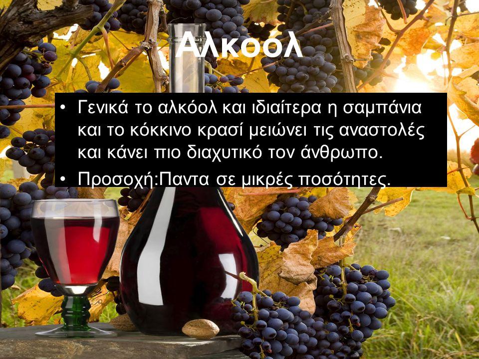 Αλκοόλ Γενικά το αλκόολ και ιδιαίτερα η σαμπάνια και το κόκκινο κρασί μειώνει τις αναστολές και κάνει πιο διαχυτικό τον άνθρωπο. Προσοχή:Παντα σε μικρ