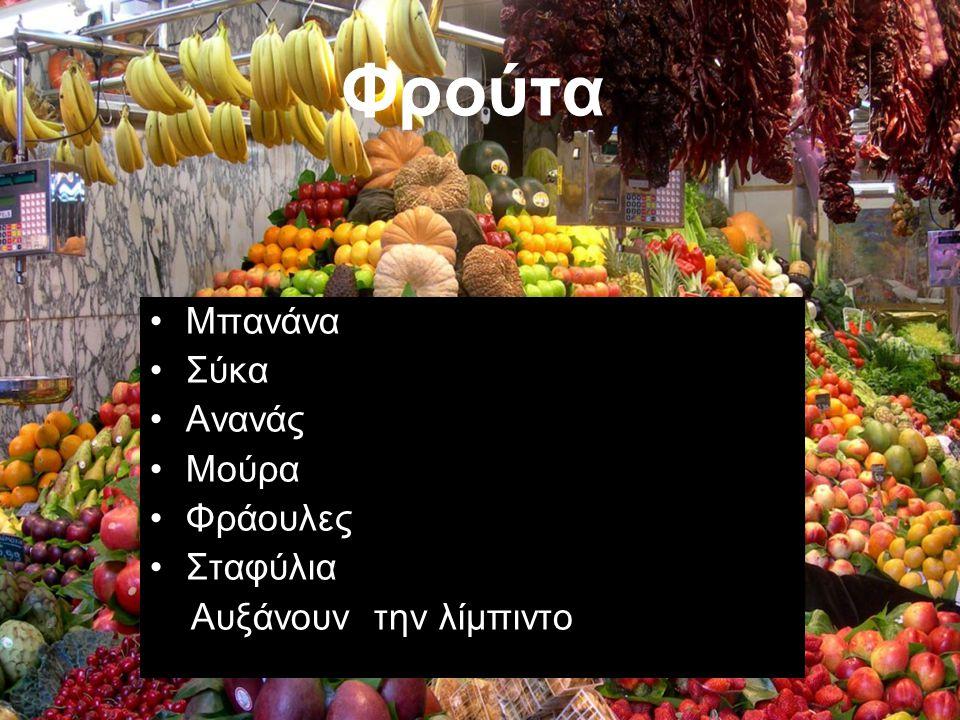 Φρούτα Μπανάνα Σύκα Ανανάς Μούρα Φράουλες Σταφύλια Αυξάνουν την λίμπιντο