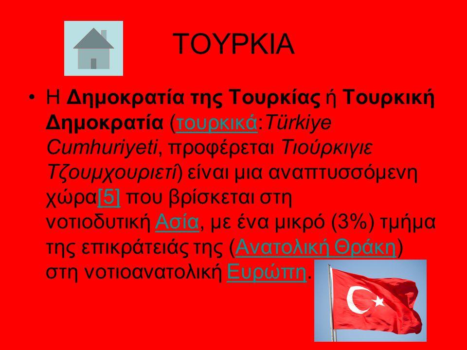ΕΛΛΑΔΑ Η Ελλάδα ή Ελλάς (πολυτονικά: Ἑ λλάς, επίσημα: Ελληνική Δημοκρατία), είναι χώρα της Νοτιοανατολικής Ευρώπης, στο νοτιότερο άκρο της Βαλκανικής χερσονήσου, στην Ανατολική Μεσόγειο.ΕυρώπηςΒαλκανικής χερσονήσουΜεσόγειο