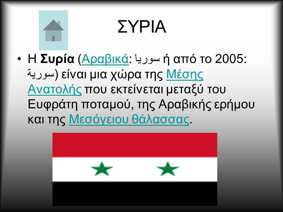ΤΟΥΡΚΙΑ Η Δημοκρατία της Τουρκίας ή Τουρκική Δημοκρατία (τουρκικά:Türkiye Cumhuriyeti, προφέρεται Τιούρκιγιε Τζουμχουριετί) είναι μια αναπτυσσόμενη χώ