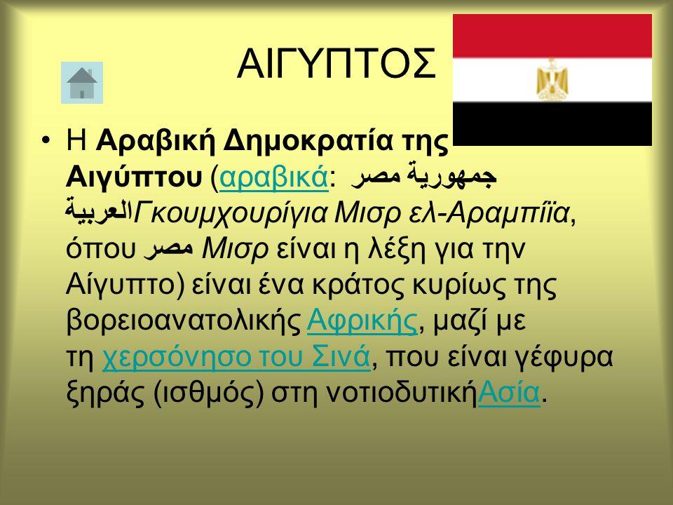 ΚΥΠΡΟΣ Η Κύπρος, επίσημα Κυπριακή Δημοκρατία είναι ανεξάρτητη νησιωτική χώρα της ανατολικής Μεσογείου. Συνορεύει θαλάσσια με την Ελλάδα(Καστελλόριζο),