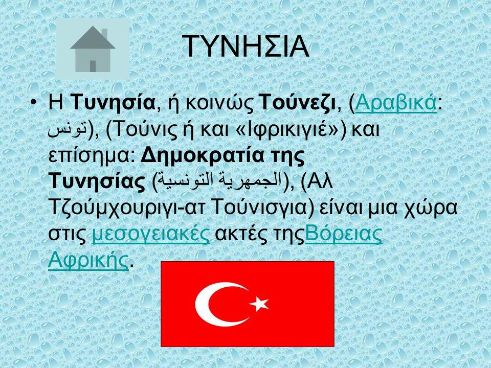 ΛΙΒΥΗ Το Κράτος της Λιβύης (Αραβικά:دولة ليبيا, Βερβερικά: ) είναι χώρα της Βόρειας Αφρικής και βρέχεται βόρεια από τη Μεσόγειο.