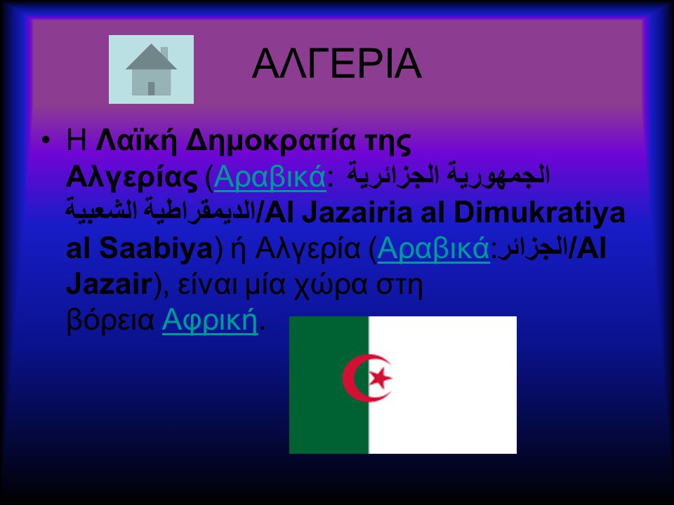 ΤΥΝΗΣΙΑ Η Τυνησία, ή κοινώς Τούνεζι, (Αραβικά: تونس), (Τούνις ή και «Ιφρικιγιέ») και επίσημα: Δημοκρατία της Τυνησίας (الجمهرية التونسية), (Αλ Τζούμχο